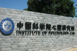 中国科学院心理研究所在职课程研修班