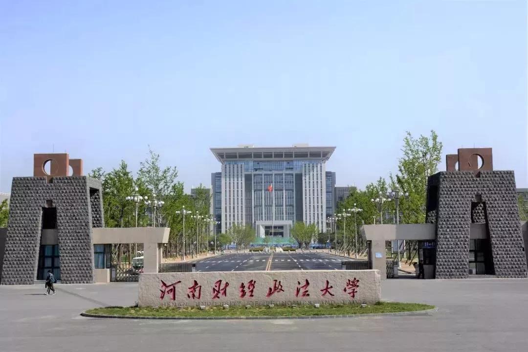 河南财经政法大学在职课程研修班