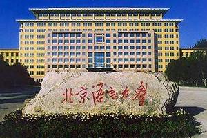 北京语言大学在职课程研修班