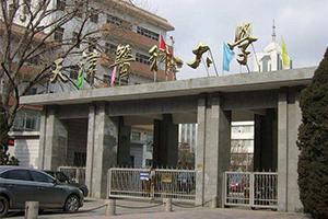天津医科大学在职课程研修班
