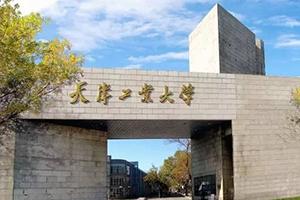 天津工业大学在职课程研修班