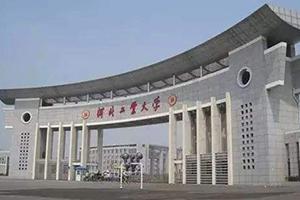 河北工业大学在职课程研修班