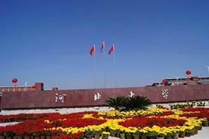 河北大学在职课程研修班