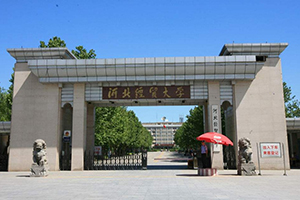 河北经贸大学在职课程研修班