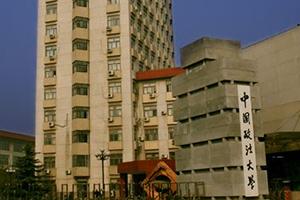 中国政法大学在职课程研修班