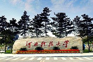 河北科技大学在职课程研修班
