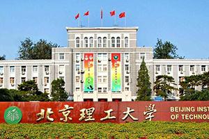 北京理工大学在职课程研修班