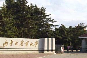 内蒙古农业大学在职课程研修班