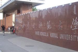 内蒙古师范大学在职课程研修班