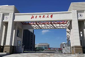 北京师范大学在职课程研修班