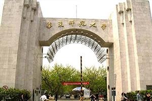 华东师范大学在职课程研修班