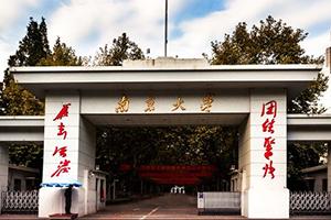 南京大学在职课程研修班