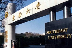 东南大学在职课程研修班