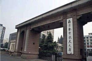 南京航空航天大学在职课程研修班