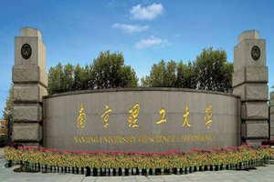南京理工大学在职课程研修班