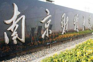 南京财经大学在职课程研修班