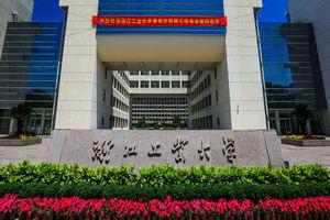 浙江工业大学在职课程研修班