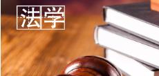 法学在职课程研修班