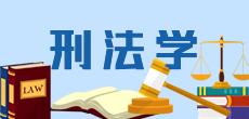 刑法学在职课程研修班