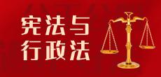 宪法学与行政法学在职课程研修班