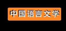 中国语言文学在职课程研修班