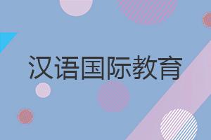 汉语国际教育在职课程研修班