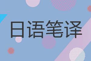日语笔译在职课程研修班