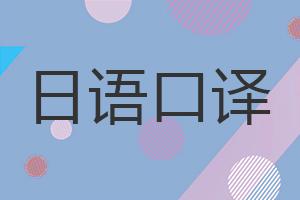 日语口译在职课程研修班